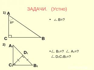 ЗАДАЧИ. (Устно) В=? В1=? А1=? D1C1B1=? А 1)
