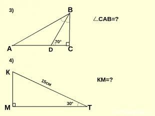3) 4) САВ=? 30° 15см КМ=?