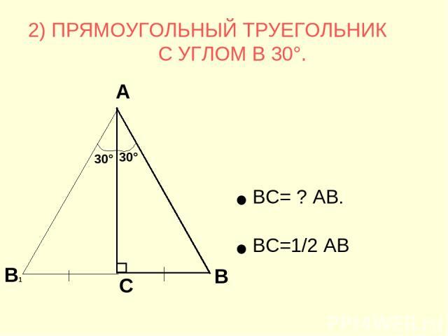 2) ПРЯМОУГОЛЬНЫЙ ТРУЕГОЛЬНИК С УГЛОМ В 30°. ВС= ? АВ. ВС=1/2 АВ