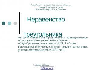 Неравенство треугольника Автор: Малышев Виктор Евгеньевич , Муниципальное образо