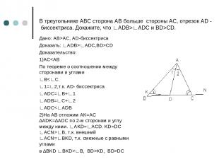 В треугольнике АВС сторона АВ больше стороны АС, отрезок AD - биссектриса. Докаж
