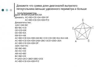 Докажите что сумма длин диагоналей выпуклого пятиугольника меньше удвоенного пер