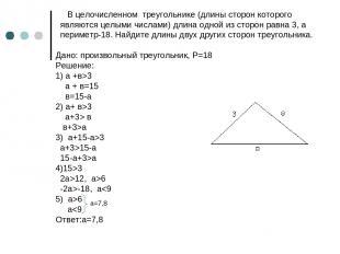 В целочисленном треугольнике (длины сторон которого являются целыми числами) дли