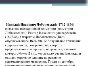 Николай Иванович Лобачевский (1792-1856) — создатель неевклидовой геометрии (гео