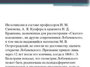 Ни комиссия в составе профессоров И. М. Симонова, А. Я. Купфера и адъюнкта Н. Д.