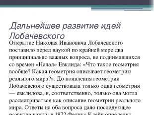 Дальнейшее развитие идей Лобачевского Открытие Николая Ивановича Лобачевского по