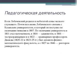 Педагогическая деятельность Коля Лобачевский родился в небогатой семье мелкого с