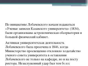 По инициативе Лобачевского начали издаваться «Ученые записки Казанского универси