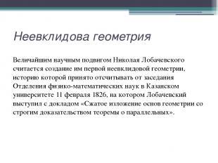 Неевклидова геометрия Величайшим научным подвигом Николая Лобачевского считается