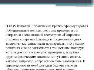В 1835 Николай Лобачевский кратко сформулировал побудительные мотивы, которые пр
