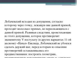 Лобачевский исходил из допущения, согласно которому через точку, лежащую вне дан