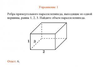 Упражнение 1 Ребра прямоугольного параллелепипеда, выходящие из одной вершины, р