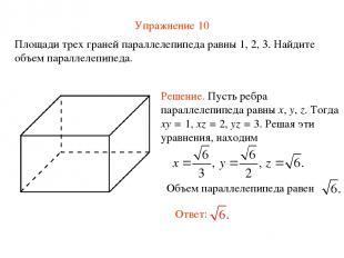 Упражнение 10 Площади трех граней параллелепипеда равны 1, 2, 3. Найдите объем п