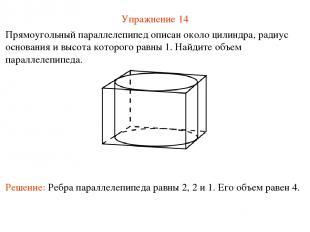 Упражнение 14 Прямоугольный параллелепипед описан около цилиндра, радиус основан