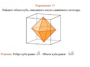 Упражнение 17 Найдите объем куба, описанного около единичного октаэдра.