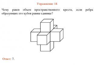 Упражнение 18 Чему равен объем пространственного креста, если ребра образующих е