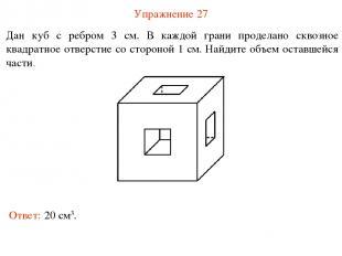 Упражнение 27 Дан куб с ребром 3 см. В каждой грани проделано сквозное квадратно