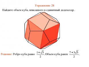 Упражнение 28 Найдите объем куба, вписанного в единичный додекаэдр.