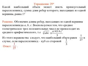 Упражнение 29* Какой наибольший объем может иметь прямоугольный параллелепипед,