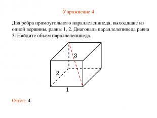 Упражнение 4 Два ребра прямоугольного параллелепипеда, выходящие из одной вершин