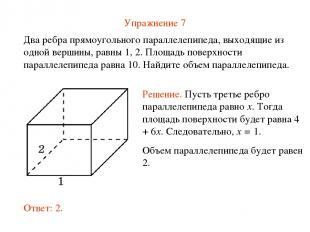 Упражнение 7 Два ребра прямоугольного параллелепипеда, выходящие из одной вершин