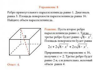 Упражнение 8 Ребро прямоугольного параллелепипеда равно 1. Диагональ равна 3. Пл