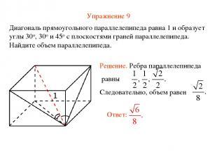 Упражнение 9 Диагональ прямоугольного параллелепипеда равна 1 и образует углы 30