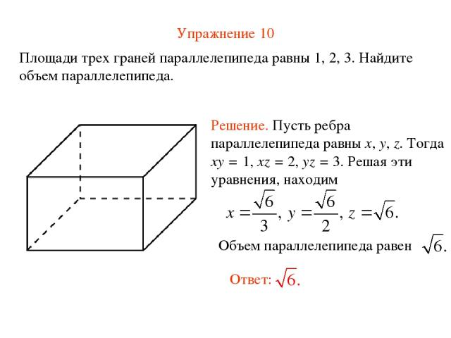 Упражнение 10 Площади трех граней параллелепипеда равны 1, 2, 3. Найдите объем параллелепипеда.