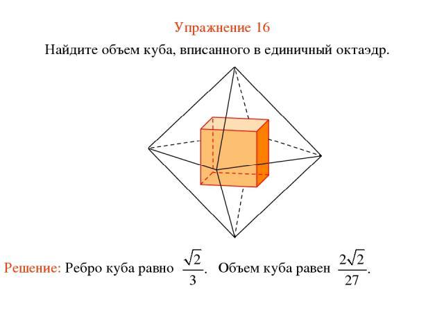 Упражнение 16 Найдите объем куба, вписанного в единичный октаэдр.