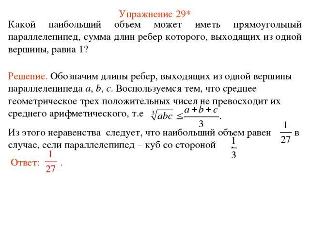 Упражнение 29* Какой наибольший объем может иметь прямоугольный параллелепипед, сумма длин ребер которого, выходящих из одной вершины, равна 1?