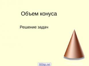 Объем конуса Решение задач 900igr.net