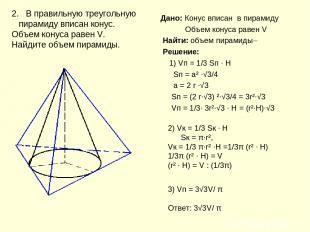 Дано: Конус вписан в пирамиду Объем конуса равен V Найти: объем пирамиды Решение