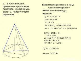 Дано: Пирамида вписана в конус Объем конуса равен V Найти: объем пирамиды Решени