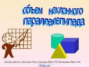 Авторы работы :Лигачева Света Лысенко Юля 10б Пилипушка Вика 10в 900igr.net
