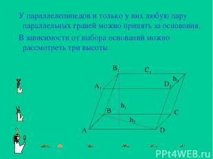 У параллелепипедов и только у них любую пару параллельных граней можно принять з