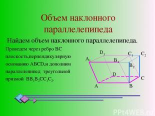 Объем наклонного параллелепипеда Найдем объем наклонного параллелепипеда. Провед