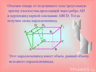 Отсечем теперь от полученного тела треугольную призму плоскостью,проходящей чере