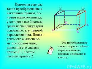 Применяя еще раз такое преобразование к наклонным граням, по-лучим параллелепипе