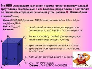 № 680 Основанием наклонной призмы является прямоугольный треугольник со сторонам