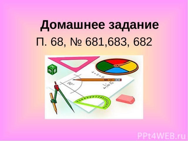 Домашнее задание П. 68, № 681,683, 682