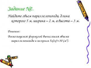 Задание №2. Найдите объем параллелепипеда, длина которого 5 м, ширина – 2 м, а в