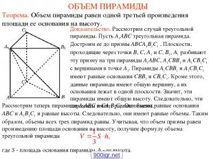 ОБЪЕМ ПИРАМИДЫ Теорема. Объем пирамиды равен одной третьей произведения площади