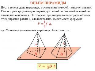 ОБЪЕМ ПИРАМИДЫ Пусть теперь дана пирамида, в основании которой - многоугольник.