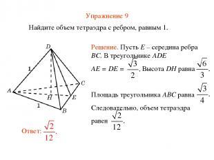 Упражнение 9 Найдите объем тетраэдра с ребром, равным 1.