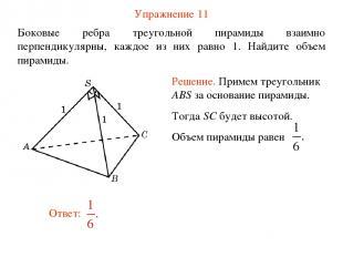 Упражнение 11 Боковые ребра треугольной пирамиды взаимно перпендикулярны, каждое