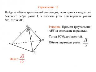 Упражнение 12 Найдите объем треугольной пирамиды, если длина каждого ее бокового