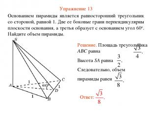 Упражнение 13 Основанием пирамиды является равносторонний треугольник со стороно