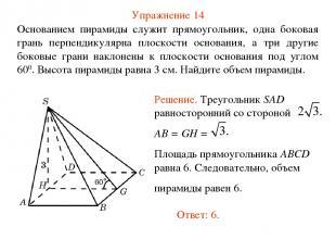 Упражнение 14 Основанием пирамиды служит прямоугольник, одна боковая грань перпе