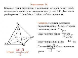 Упражнение 16 Боковые грани пирамиды, в основании которой лежит ромб, наклонены