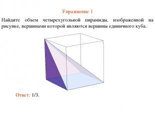 Упражнение 1 Найдите объем четырехугольной пирамиды, изображенной на рисунке, ве